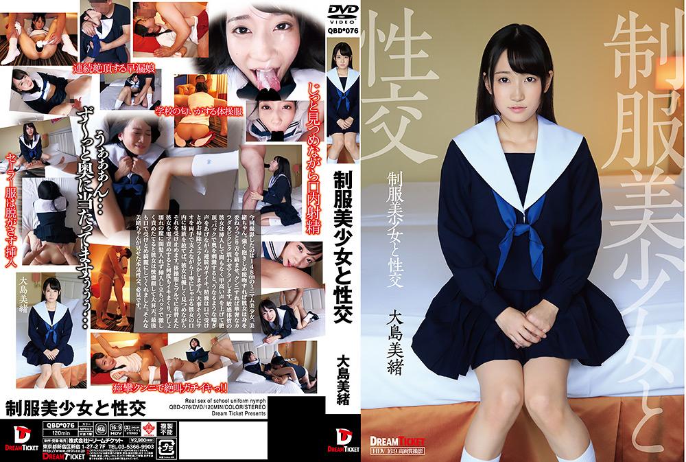【ブルマフェチ】制服美少女と性交 大島美緒