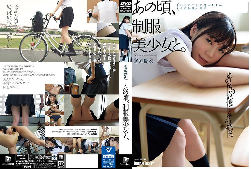 【ブルマフェチ】あの頃、制服美少女と。 富田優衣