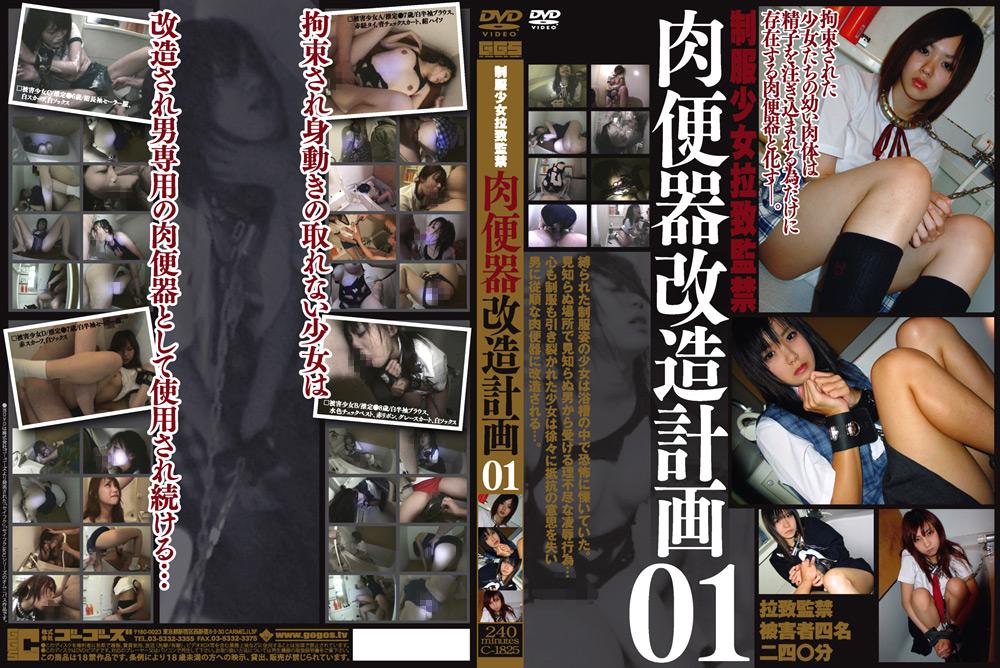 【ブルマフェチ】制服少女拉致監禁 肉便器改造計画01